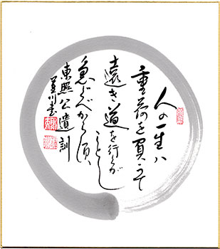 TESTAMENT OF IEYASU