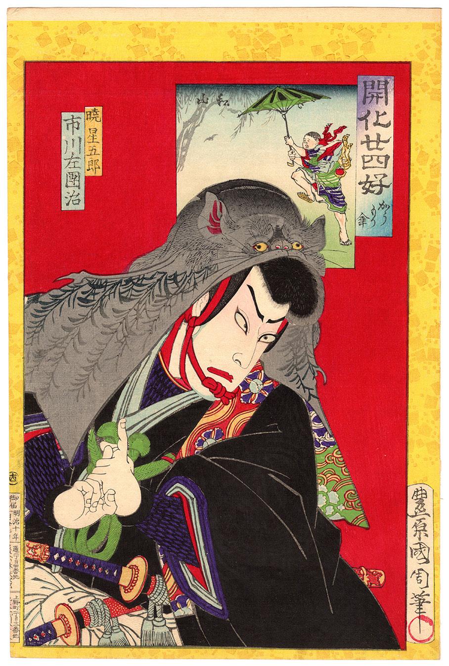 Japanese Bandit