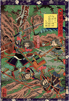 THE CAPTURE OF SAKUMA MORIMASA