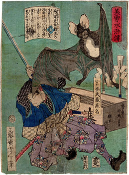 MIYAMOTO MUSASHI AND THE GIANT BAT