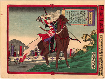 NOBUNARI AT THE BATTLE OF HITOKOTOZAKA